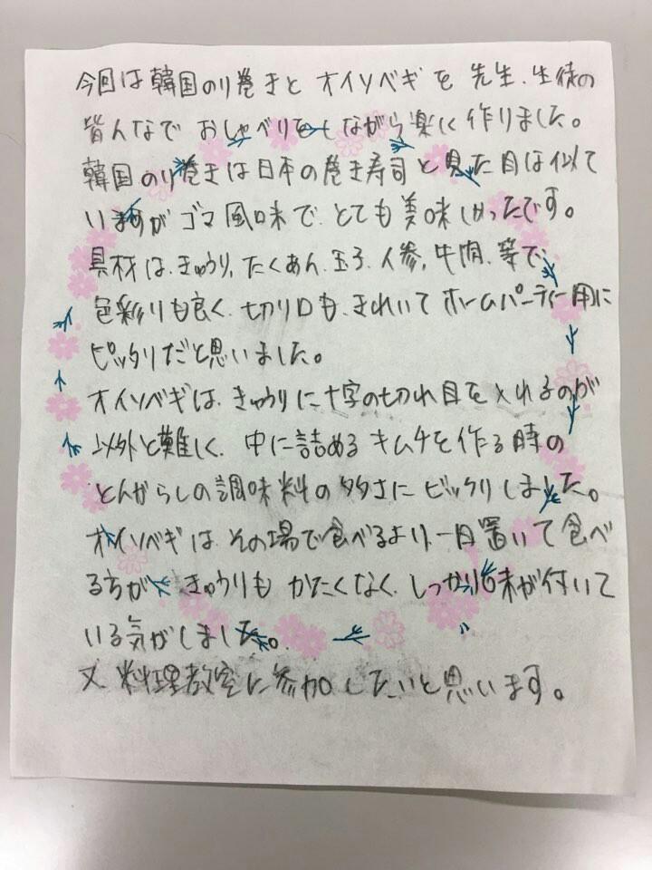 料理教室感想のお手紙